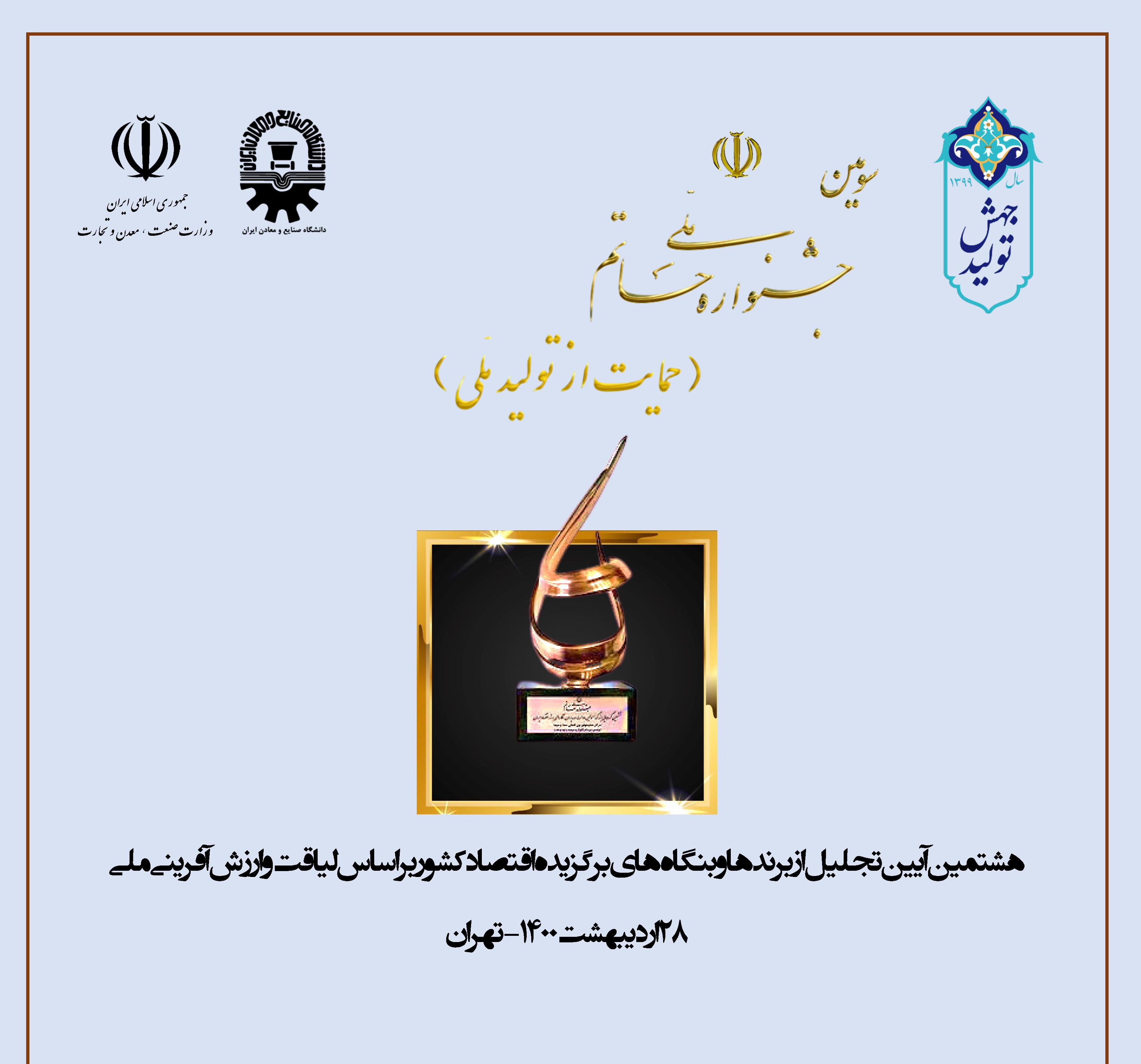 جشنواره ملی حاتم (حمایت از تولید ملی)