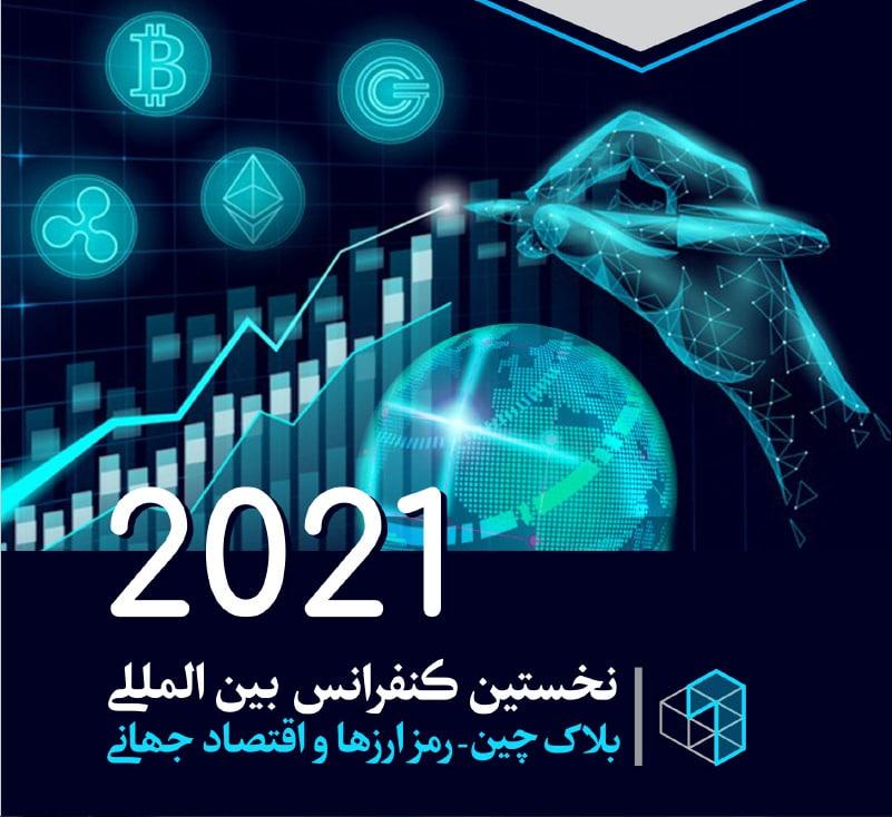 برگزاری نخستین کنفرانس بینالمللی بلاکچین، رمز ارزها و اقتصاد جهانی در تابستان 1400