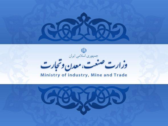 فهرست جدید اولویتهای سرمایه گذاری وزارت صنعت، معدن و تجارت اعلام شد